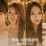 Davichi、T-araがコラボ『We Were In Love』M/V公開
