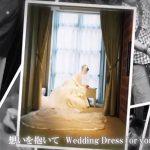 東方神起『Wedding Dress(Memories ver.)』フルM/V動画