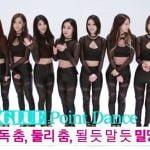 Nine Muses 『GLUE』Let's Dance