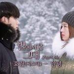 ヒョウリン ドラマ「星から来たあなた」のOST『Good bye』