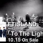FTISLAND 「To The Light」(SPOT映像)