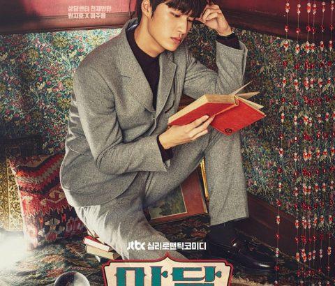 JTBCの新金土ドラマ「マダム・アントワーヌ」ポスターを公開