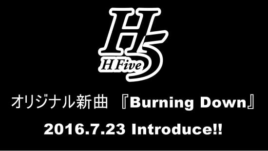 H5、『Burning Down』フルM/V動画