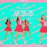 新人ガールズグループApple.B 『Uzzuzzu』Dance Practice