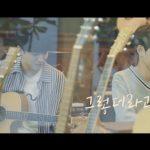 DAY6、『When you love someone』ティザーM/V動画