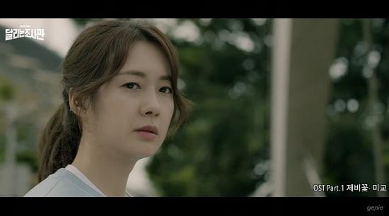 ミギョ 『Manchurian Violet』ドラマ「走る調査官」のOST
