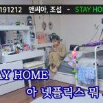 NC.A&Josub 『STAY HOME』M/V公開