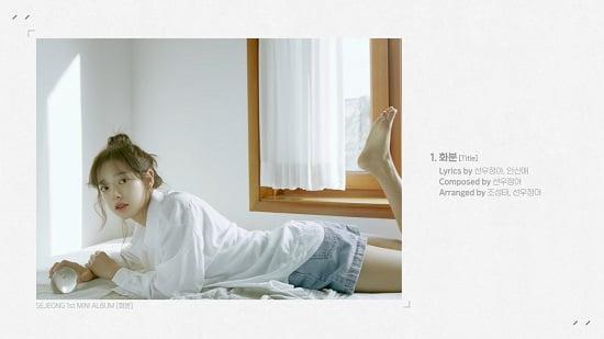 gugudanキム・セジョン 1stミニアルバム「植木鉢」ハイライトメドレーを公開