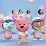 OH MY GIRL 人気キャラクターポロロとコラボ曲『SUPADUPA』M/V公開