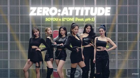 ソユ&IZ*ONE 『ZERO:ATTITUDE』M/V公開