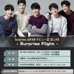 5urprise、10月、日本でのCDデビューが決定!