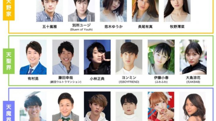 元BOYFRIENDヨンミン出演 ミュージカル「ビックリマン ~ザ☆ステージ~」が上演されることが決定。