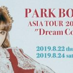 元2NE1のパク・ボム、8月に東京と大阪でライブ&トーク開催決定!