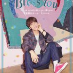 ソンモ(元超新星)、6月バースデーファンミの公式ポスター&タイトルを公開「Bless You」