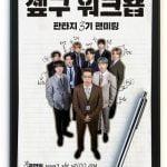 SF9 2月23日に韓国ファンミーティング開催決定