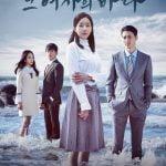 TV小説-その女の海