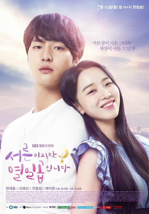 kpopdrama.info 韓国ドラマ 三十ですが十七です