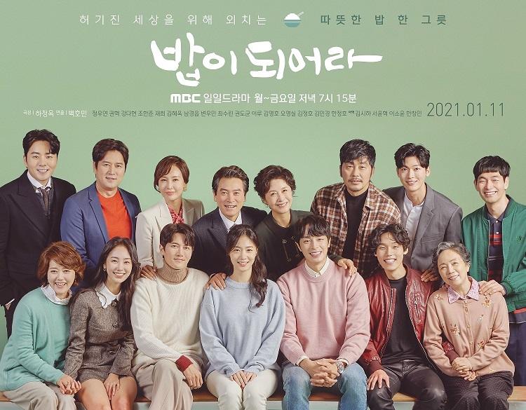 kpopdrama.info 韓国ドラマ ご飯になれ