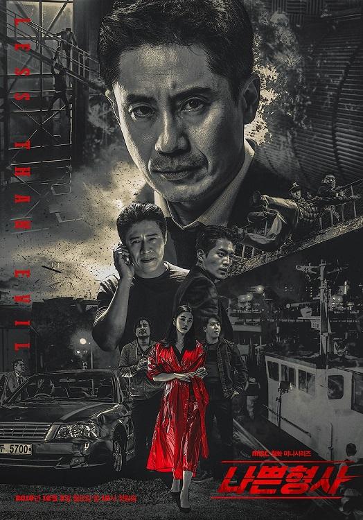 kpopdrama.info 韓国ドラマ 悪い刑事