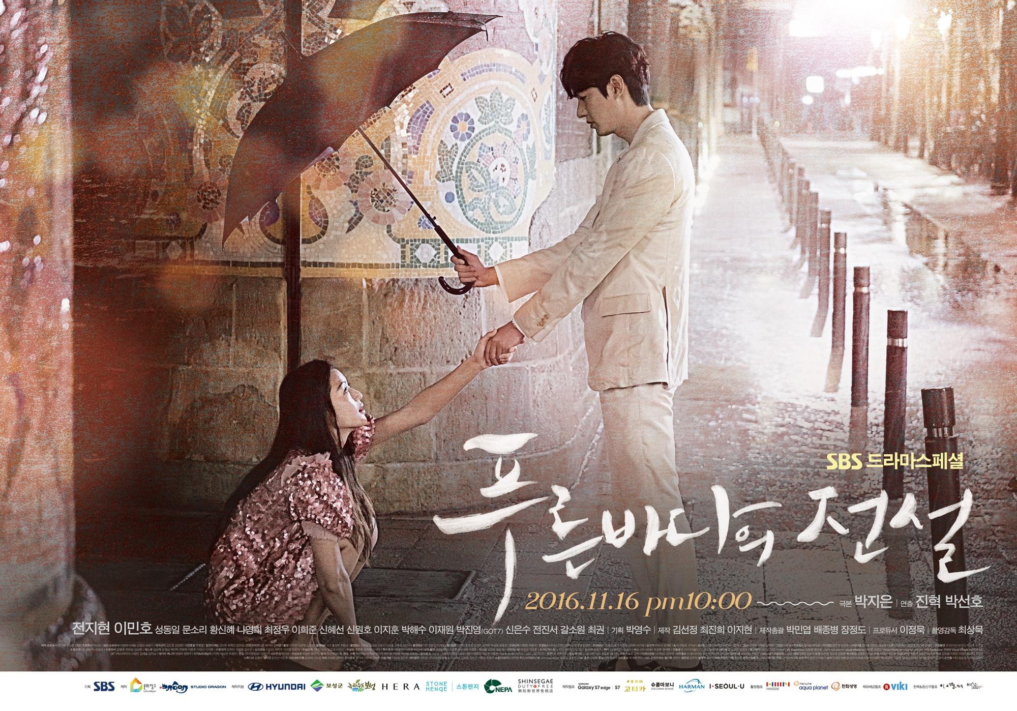 kpopdrama.info 韓国ドラマ 青い海の伝説