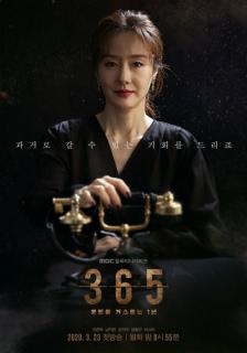 kpopdrama.info 韓国ドラマ 365:運命をさかのぼる1年