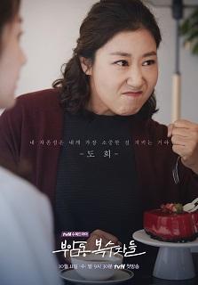 kpopdrama.info 韓国ドラマ 付岩洞復讐者たち