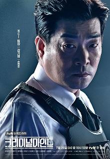 kpopdrama.info 韓国ドラマ クリミナル・マインド