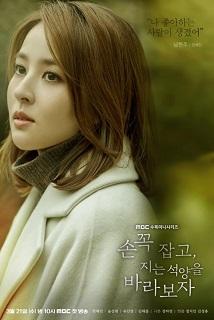 kpopdrama.info 韓国ドラマ 手をつないで-沈む夕日を眺めよう