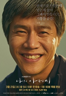 kpopdrama.info 韓国ドラマ 私のおじさん