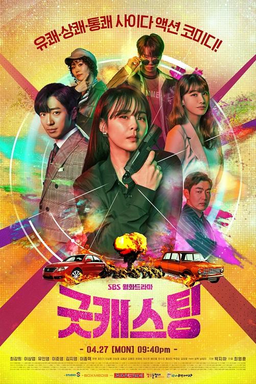 kpopdrama.info 韓国ドラマ グッド・キャスティング