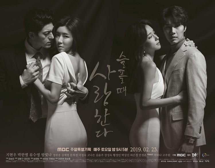 kpopdrama.info 韓国ドラマ 悲しいとき愛する
