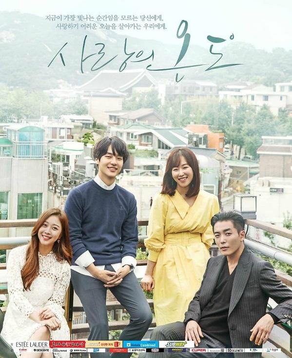 kpopdrama.info 韓国ドラマ 愛の温度