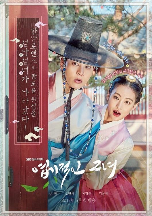 kpopdrama.info 韓国ドラマ 猟奇的な彼女