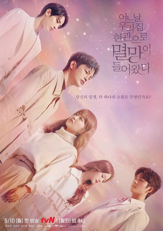 kpopdrama.info 韓国ドラマ ある日、私の家の玄関に滅亡が入ってきた