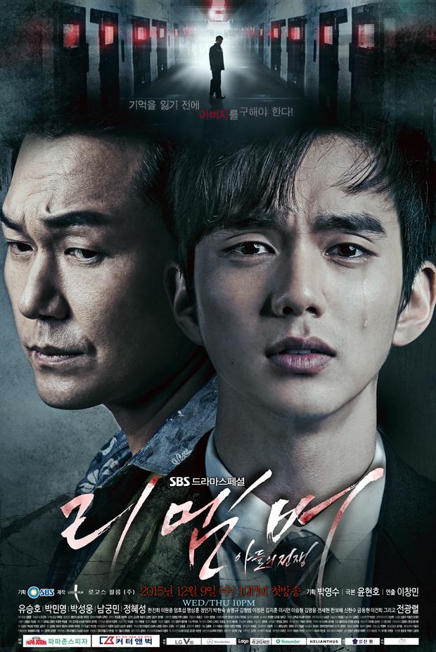 kpopdrama.info 韓国ドラマ リメンバー-息子の戦争