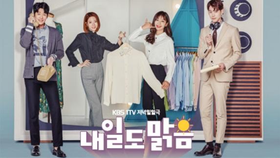 kpopdrama.info 韓国ドラマ 明日も晴れ