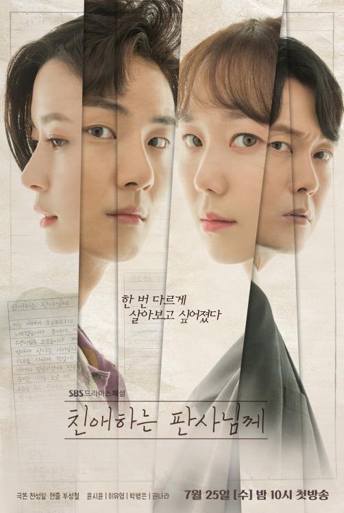 kpopdrama.info 韓国ドラマ 親愛なる判事様